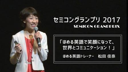 Image of セミコングランプリ2017 「ほめ言葉から始める接客英語」10分セミナーアップ