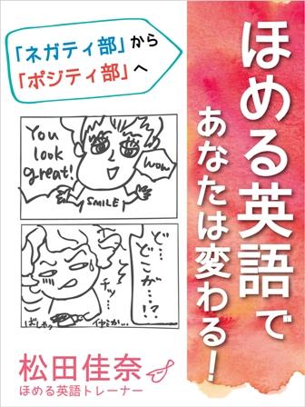 Image of Kanaの電子書籍出版!(3月3日)