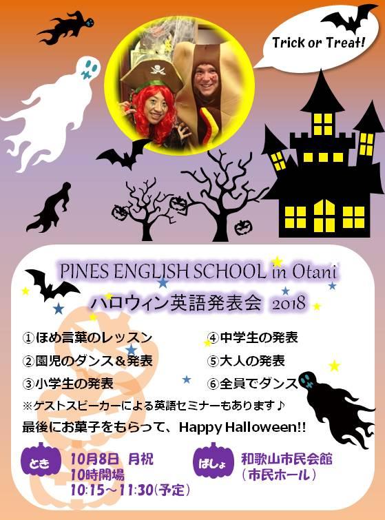 Image of 今年のハロウィン英語発表会は和歌山市民会館!