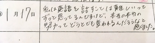 「私は英語を話すことは難しいってずっと思ってるんですけど、本当の本当の努力ってどうとでも変われるんだろうなと感じました。」
