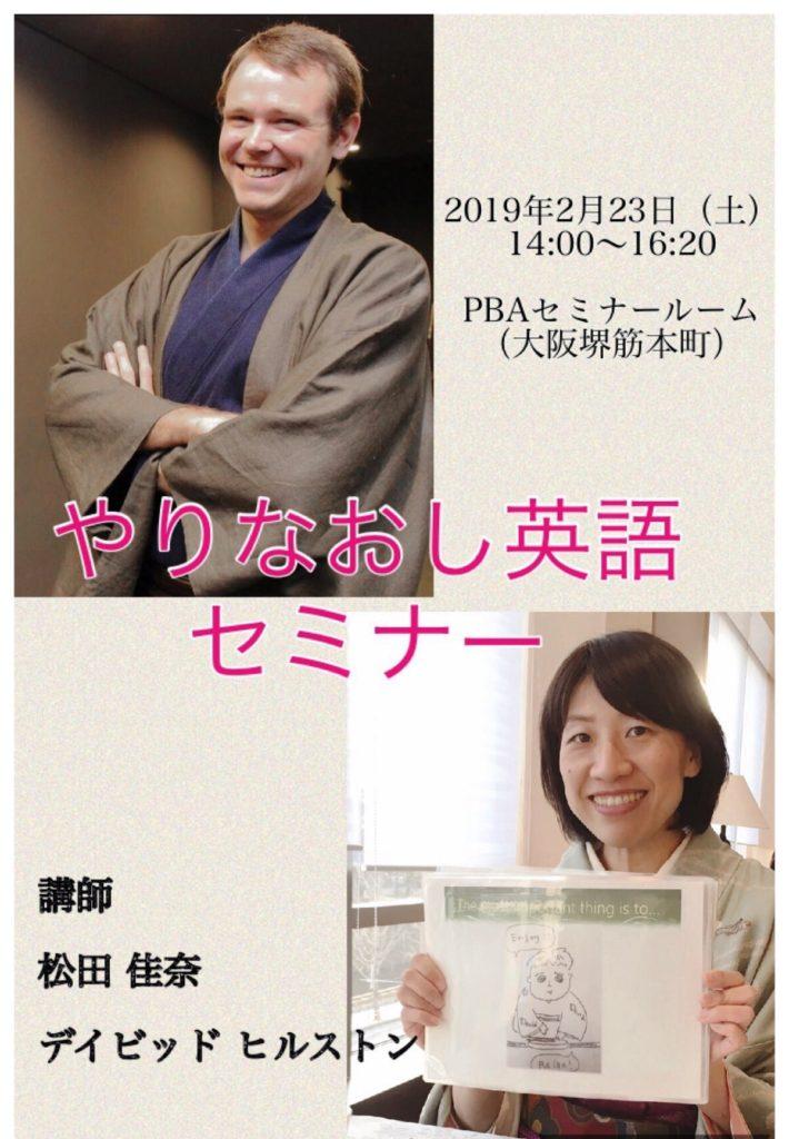 Image of 大阪で英語セミナー開催(2/23土曜)