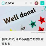 【はじめに】ほめる英語であなたは変わる!